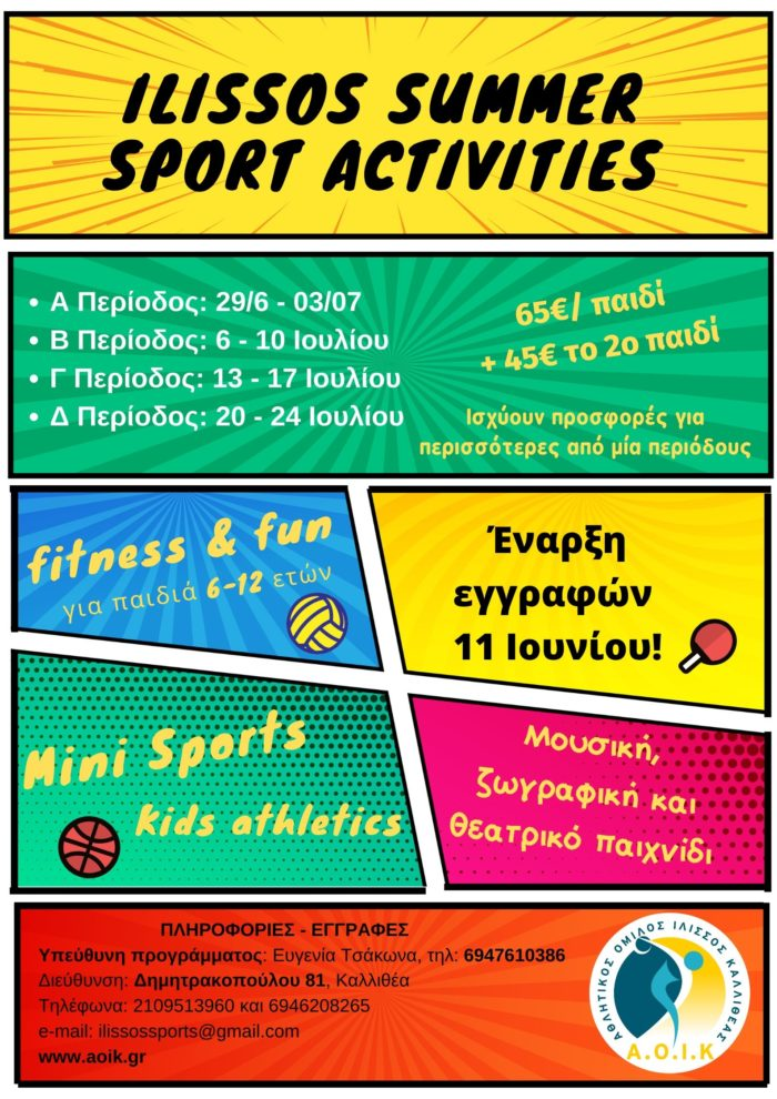 Ilissos summer sport activities